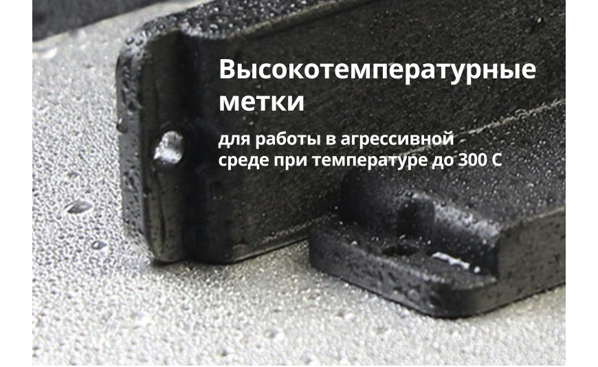 Высокотемпературные UHF RFID Метки Серии Devil